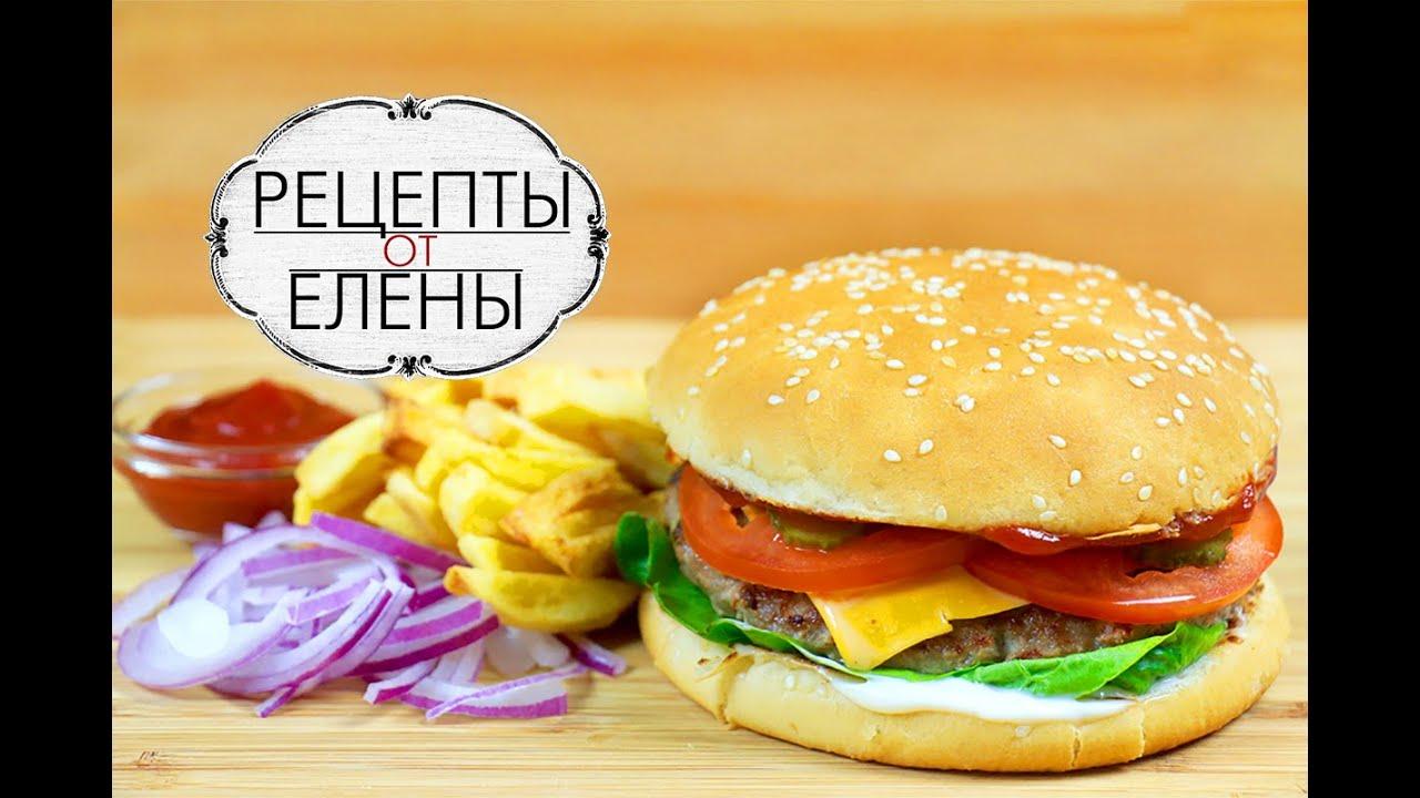 Гамбургер в домашних условиях с котлетой 954