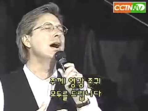 Don Moen - We Give You Glory