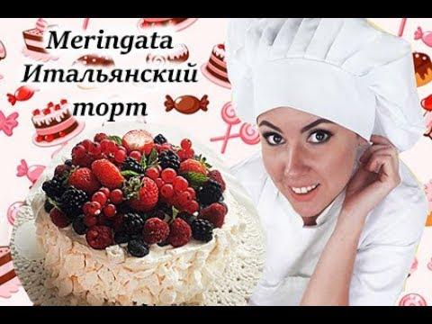 Meringata ai frutti di bosco Мой любимый итальянский рецепт.