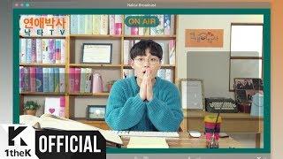 Mv Nakta Choi 최낙타 Love Professor 연애박사 Feat Exy 엑시 Of