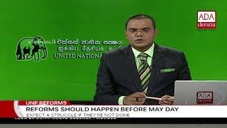 Ada Derana First At 9.00 - English News - 23.04.2018