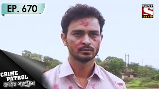 Crime Patrol - ক্রাইম প্যাট্রোল (Bengali) - A Corpse Unknown - Ep 670 - 13th May, 2017