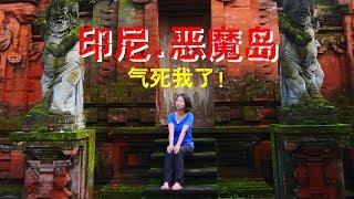 中国穷游夫妻,勇闯印尼恶魔岛!一路被骗子洗劫,太可怕了!