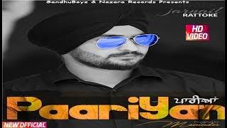 Paariyan | Jarnail Rattoke |Official Song | Beat Inspector | Latest Punjabi Song 2017