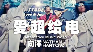 向洋 Nathan Hartono - 爱超给电 (Alternative Music Video)