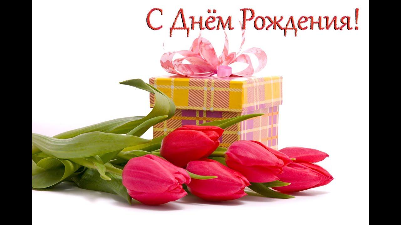 Поздравление с днем рождения муму