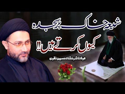 Shia Khak Pr Sajda Kiun Karty Hyn !! | Maulana Shahenshah Hussain Naqvi | 4K