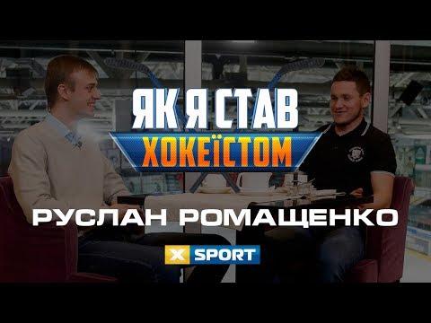 «Как я стал хоккеистом» с Русланом Ромащенко