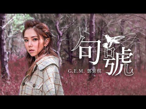 Download  G.E.M.鄧紫棋【句號 Full Stop】   Gratis, download lagu terbaru