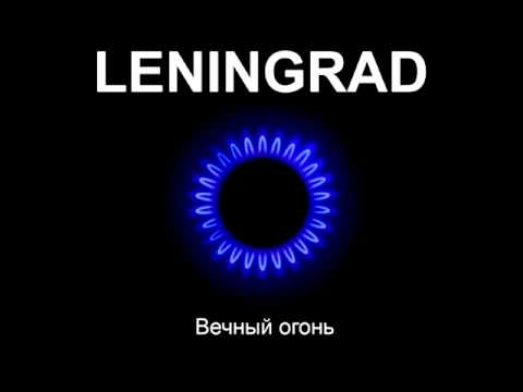 Ленинград - Дым и вода