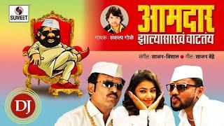 Aamdar zalya sarkha vatatay DJ Official Song Sumeet Music