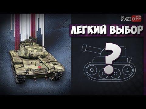 Легкий выбор с объяснениями. 03.04.18. World of Tanks.