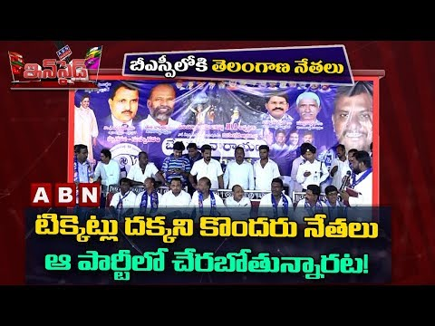 TRS Leaders Ready to Join in BSP Party | Telangana | Inside