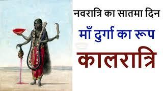 Maa Durga ka Satma Rup , Navratri ka Satma Din , Maa Kalratri