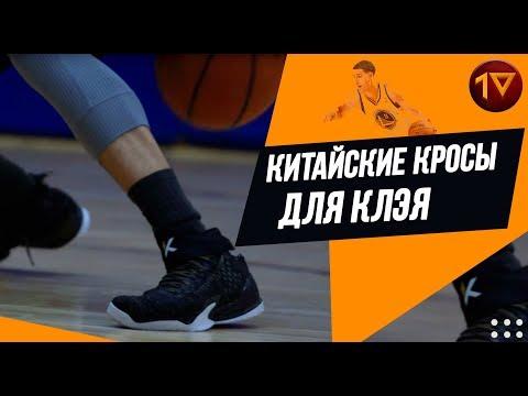 ОБЗОР ANTA KT3 - КИТАЙСКИЕ БАСКЕТБОЛЬНЫЕ КРОССОВКИ ДЛЯ КЛЭЯ ТОМПСОНА