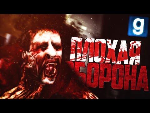 Garry's Mod #10 - ПЛОХАЯ ОБОРОНА ► Zombie Survival