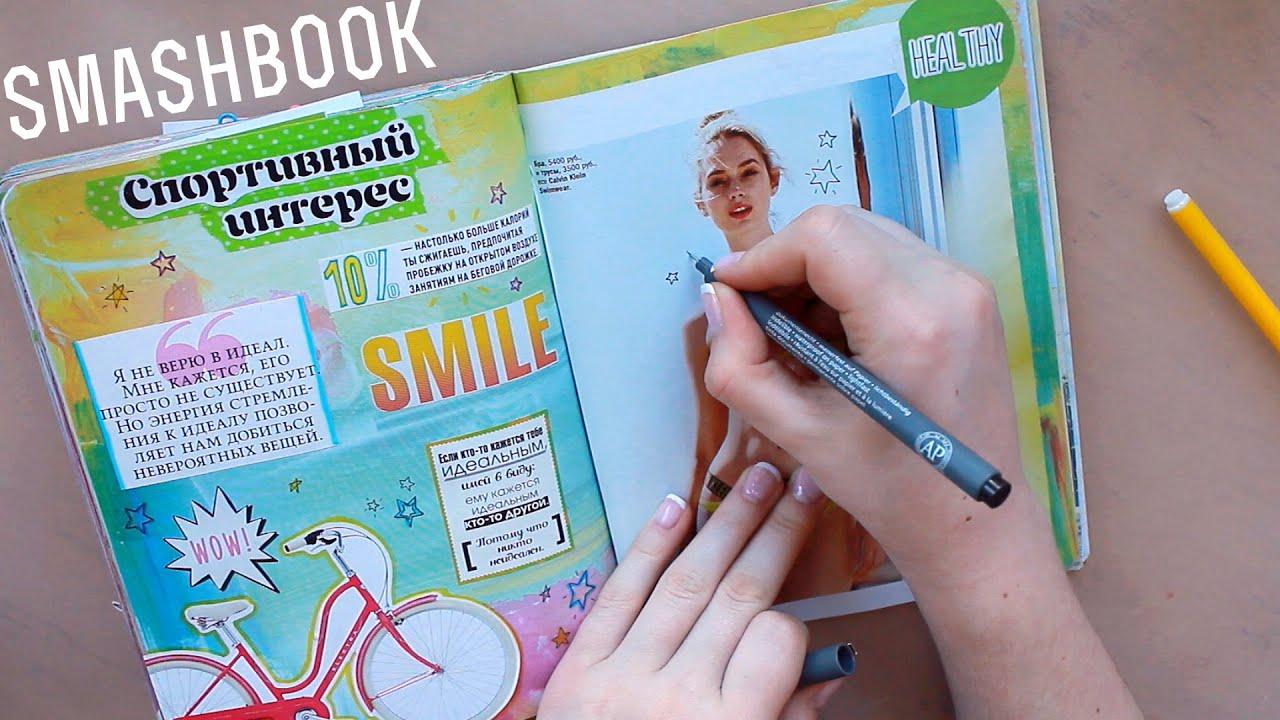 Оформляем Летний Смэшбук | SmashBook