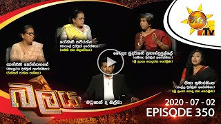 Hiru TV Balaya | Episode 350 | 2020-07-02