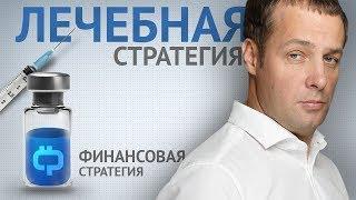 Финансовая Стратегия Максима Шеина. Лечебная стратегия.