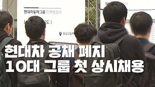현대차 정기공채 폐지...10대 그룹 첫 상시채용 / YTN