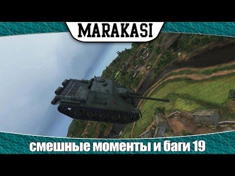 World of Tanks смешные моменты и баги 19