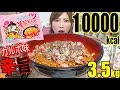 MUKBANG CARBO FIRE NOODLES CHALLENGE TASTY BUT SPICY Using Various Items 10000kcal Use CC mp3