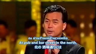 北酒場 Kita Sakaba ร้านเหล้าทางเหนือ Pub Bar In The North