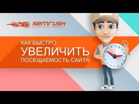 Как быстро увеличить посещаемость сайта из поисковых систем (Google и Яндекс)