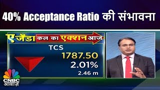 TCS Buyback   80% Acceptance Ratio की संभावना   CNBC Awaaz
