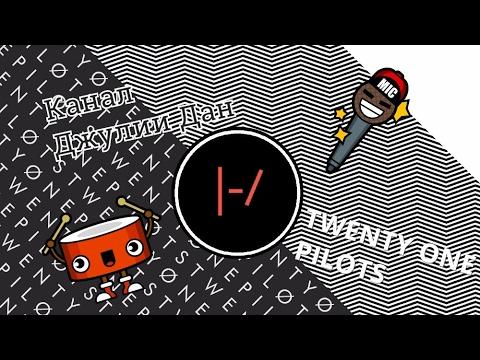 TWENTY ONE PILOTS/ Угадай песню