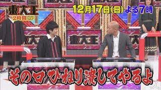 東大王★豪華芸能人が12人のチームを結成★東大生4人にクイズで勝ったら100万円