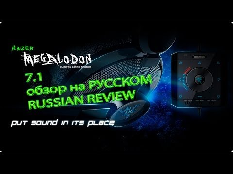 Razer MEGALODON 7.1 - обзор