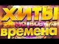 ХИТЫ НА ВСЕ ВРЕМЕНА Лучшие клипы и концертные выступления mp3