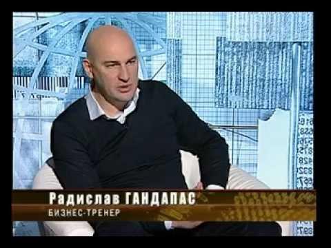 Дао бизнеса - Радислав Гандапас