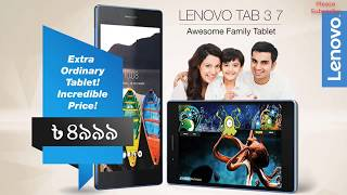 Lenovo Tab 3 7 Essential @ BDT 4999 only Valid for offer time