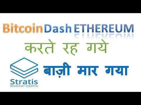 लोग Bitcoin,Dash,Ethereum करते रह गये STRATIS बाज़ी मार गया By Global Rashid in Hindi/Urdu
