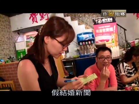 台灣-作客他鄉-EP 169-愛在上海客家情