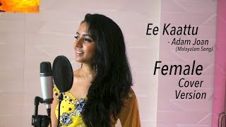 download lagu Adam Joan  Ee Kaattu Song Female Cover Version gratis