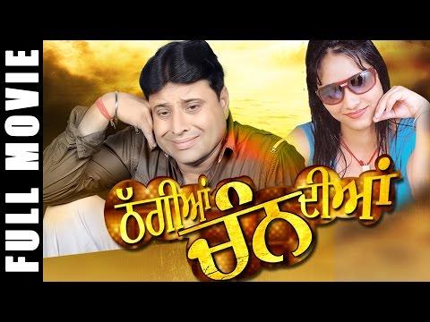 New Punjabi Comedy Movies 2015 - Thagiyan Chann Diyan ... Funny Movies 2015