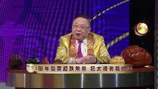 《樂天知命李居明》十二生肖豬年運程 上篇 20190204