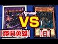 Download 【#遊戯王】「勝鬨勇雄」vs「D」対戦ライブ【#対戦】 in Mp3, Mp4 and 3GP