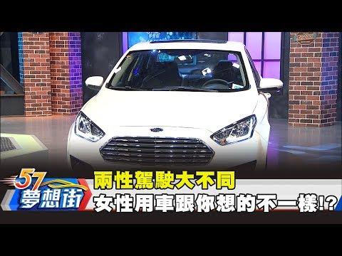 台灣-57夢想街 預約你的夢想-20181018 兩性駕駛大不同 女性用車跟你想的不一樣!?