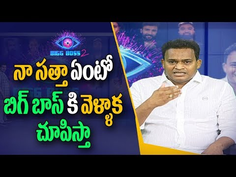 Bigg Boss 2 Contestant Nutan Naidu about Bigg Boss re-entry and Kaushal
