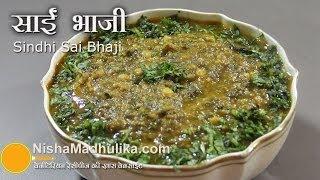 Sai Bhaji Recipe - Sindhi Sai Bhaji Vegetarian Recipe