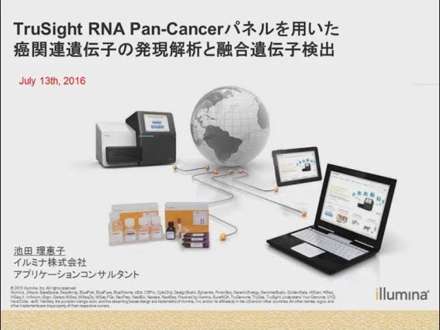 TruSight RNA Pan-Cancerパネルを用いた癌関連遺伝子の発現解析と融合遺伝子検出