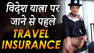 Travel Insurance is very Important while you are Travelling Foreign Trip - Travel Nfx