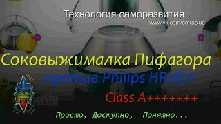 Соковыжималка Пифагора против Philips HR1871. Разн