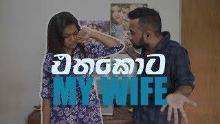 Download එතකොට MY WIFE 3Gp Mp4