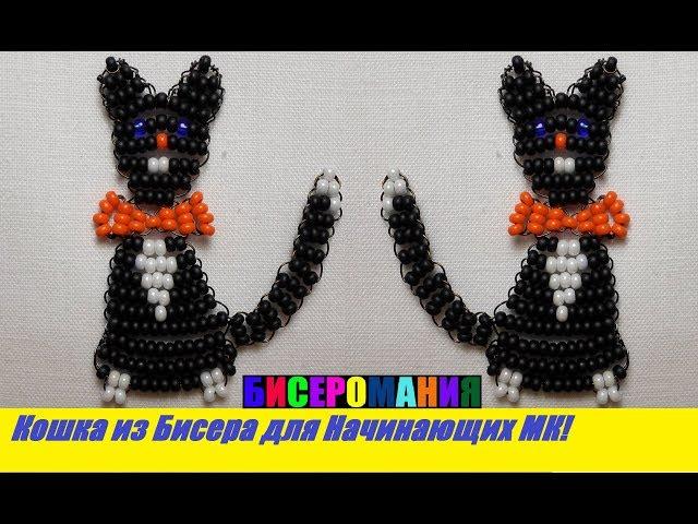 Кошка из Бисера Параллельное Плетение для Начинающих! Плоский кот из Бисера/ Cat from Beads!