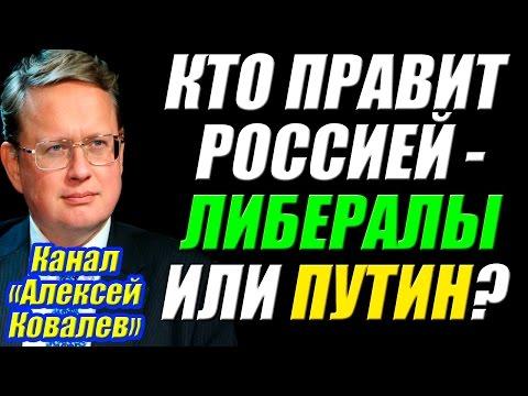 Михаил Делягин – Кто такой Путин? Сколько ещё это Правительство будет у Власти? Что будет с Россией?